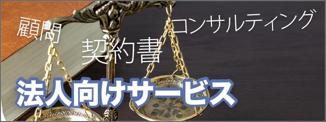法人向けサービス