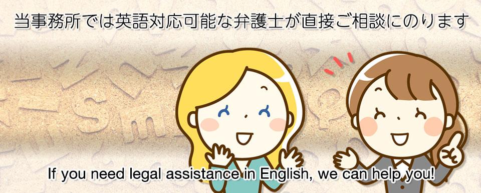 当事務所では英語対応可能な弁護士が直接ご相談にのります!If you need legal assistance in English, we can help you!